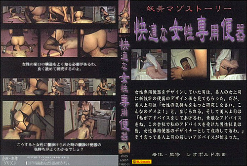 YMSD-01 Comfort Women Only Toilets JAV Femdom
