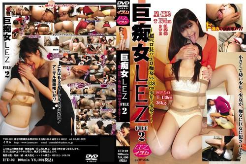 IFD-02 Kyo-Chijo LEZ File 2 JAV Femdom