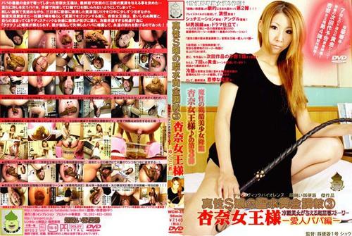 WCM35  Asian Scat Scat Femdom Scat WCM