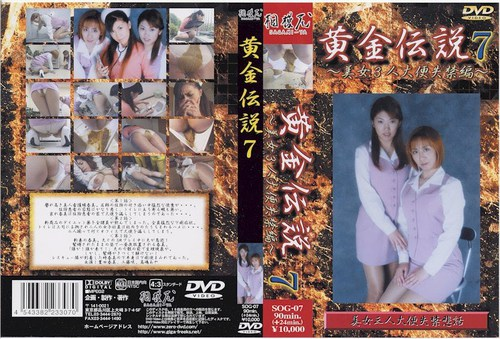 Japanese Scat Poop SOG-07 Poop Scat